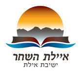 Building a Future - Construction of the yeshiva complex